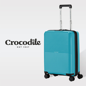 Crocodile PP拉鍊箱含TSA鎖-20吋-水漾藍-0111-07520-09
