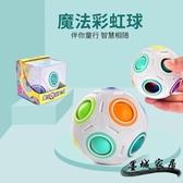 魔力彩虹球 減壓魔方彩虹球益智兒童玩具創意手指智力球迷你足球幼兒園小禮物