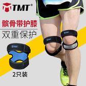 【好康推薦】TMT髕骨帶護膝運動男跑步夏季薄半月板損傷女羽毛球膝蓋固定護具