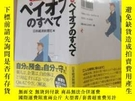 二手書博民逛書店日文原版罕見何かどうなるペイオフの全てY357459 日本経済新聞 見圖