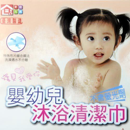 【九元生活百貨】嬰幼兒沐浴清潔巾 沐浴巾