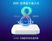 ~愛思摩比~安博盒子 第8代 UBOX8 4+64G 台灣公司貨-純淨版 最新合法版本!! 來店特價