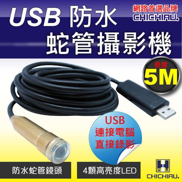 【CHICHIAU】工程級5米USB軟管型防水蛇管攝影機/密錄/蒐證/針孔@四保科技