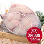 (3片)產銷履歷海鱺輪切片免運組(中)250-275g/片