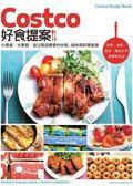 (二手書)Costco好食提案:小餐桌/大家庭/自己開店都愛的分裝、保存與料理食譜