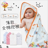muslin tree嬰兒抱被 全棉新生兒襁褓包巾-JoyBaby