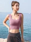 運動背心女外穿健身內衣網紅瑜伽服上衣防震聚攏跑步文胸夏季 街頭布衣