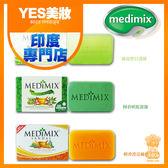 MEDIMIX 印度綠寶石經典復刻美肌皂 125g 經典復刻手工版  草本印度皂  印度 【YES 美妝】