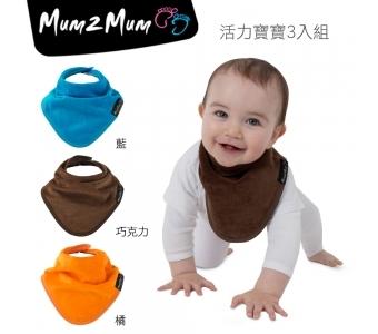 紐西蘭 Mum 2 Mum 機能型神奇三角口水巾圍兜-3入組(活力寶寶) 出生至3歲 吃飯衣 口水衣 防水衣