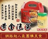 東亞食堂 - 黃金泡菜 600g ( 原味 / 辣味 ) 低溫配送