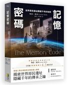 (二手書)記憶密碼:世界原民遺址隱藏千年的秘密