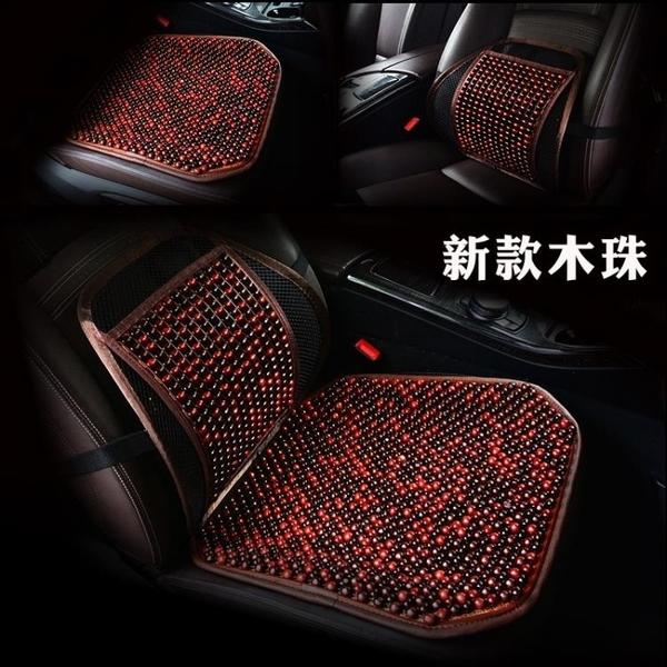 汽車坐墊 木珠汽車坐墊單片透氣夏季椅墊涼墊 夏天珠子座墊單個屁屁墊通用 亞斯藍