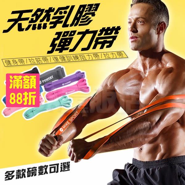 20~70磅 阻力帶 彈力繩 拉力繩 乳膠圈拉力帶 高彈力 健身重訓瘦身 寬21mm(V50-2225)