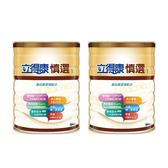 立得康 慎選蛋白質管理配方奶粉810g 2罐入【德芳保健藥妝】