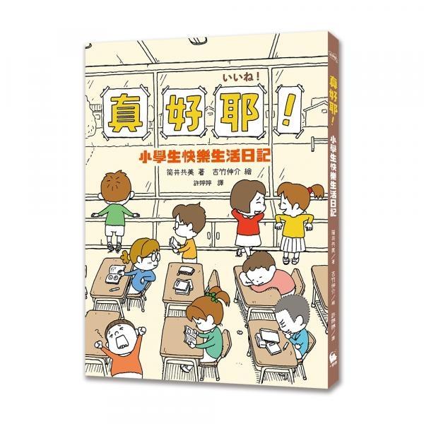 真好耶!小學生快樂生活日記(日本知名編劇筒井共美X人氣繪本作家吉...【城邦讀書花園】