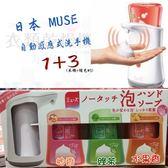 【限時下殺】日本 MUSE 自動感應式洗手機泡沫給皂機組 含補充液*3◎花町愛漂亮◎DL