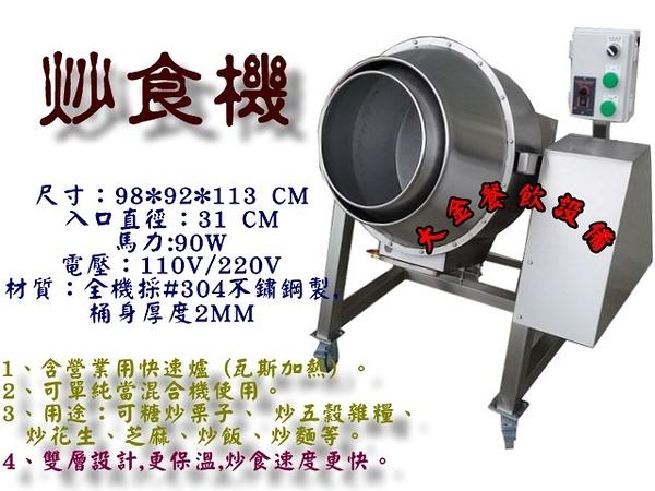 雙層炒食機/滾桶式混和機/堅果攪拌機/炒栗子機/攪拌機/炒麵機/台灣製造/大金餐飲設備