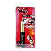 566新生白髮專用補色膏自然黑【康是美】