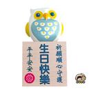 【收藏天地】台灣紀念品*七福貓頭鷹守護擺飾-生日快樂