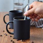 歐式經典黑色啞光陶瓷馬克杯子大容量水杯簡約大方磨砂咖啡牛奶杯 LannaS