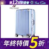 行李箱 鋁框箱 26吋 PC金屬堅固鋁框專利飛機輪 法國奧莉薇閣 無與倫比的美麗系列