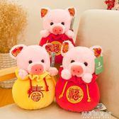 豬年吉祥物公仔毛絨玩具生肖豬小娃娃年會禮物訂製新年豬玩偶【解憂雜貨鋪】