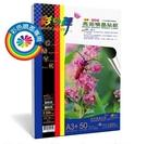 彩之舞 HY-B42 亮面噴墨貼紙-防水 0.12mm A3+ Label (329*483mm) - 50張/包