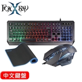 FOXXRAY 狐鐳 FXR-KMP-05 海暴戰狐電競三合一組合包