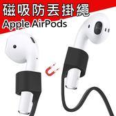 AirPods 專用 耳機磁吸防丟繩 矽膠 防丟繩 防丟線 藍牙耳機 固定繩【H81203】