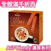 【濃厚系列 焦糖瑪奇朵 18入】日本 AGF Blendy CAFE LATORY 濃厚香氣咖啡館  黑咖啡【小福部屋】