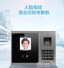 考勤機3749人臉識別考勤機人臉彩屏指紋式刷臉面部識別打卡機考勤機  百分百