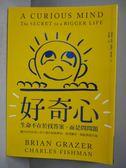 【書寶二手書T2/財經企管_NEX】好奇心-生命不在於找答案,而是問問題_布萊恩‧葛瑟