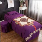 美容床套 按摩床罩民族風美容院SPA美容床床套定做美容床罩四件套