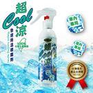 超COOL涼*急速降溫清涼噴霧劑-250ml(1入)台灣優良金牌獎【DouMyGo汽車百貨】