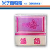 米子葡萄霜  12G (葡萄營養霜)【YES 美妝】