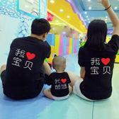2018夏季新款一家三口父子母女全家裝我愛寶貝親子裝短袖T恤 LL395『寶貝兒童裝』