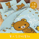 *華閣床墊寢具*【拉拉熊─換裝中】單人床...