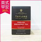 【英國泰勒茶Taylors】英式早安茶 ...