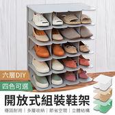 【H0125】二入組六層開放式鞋架 六層堆疊鞋架 鞋子收納架 可拆式鞋架 組裝鞋架 DIY鞋架 組合鞋架