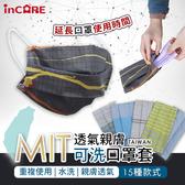 【Incare】台灣製造100%透氣可水洗親膚口罩套(6入)男款