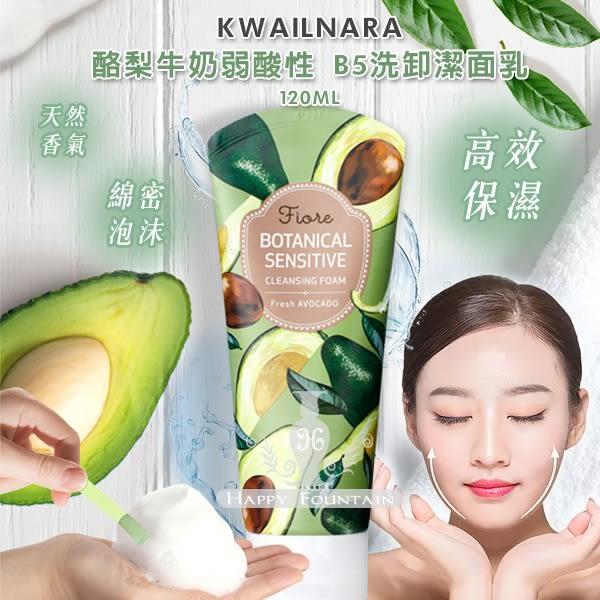 韓國KWAILNARA 酪梨牛奶弱酸性 B5洗卸潔面乳120ml