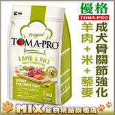 ◆MIX米克斯◆TOMA-PRO優格.成犬骨關節強化配方【羊肉+米-大顆粒】13.6公斤.健康腸益菌、藜麥添加