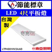 節能標章【奇亮科技】含稅 東亞 4尺31W LED平板燈 白光 LPT4301HV2AAD