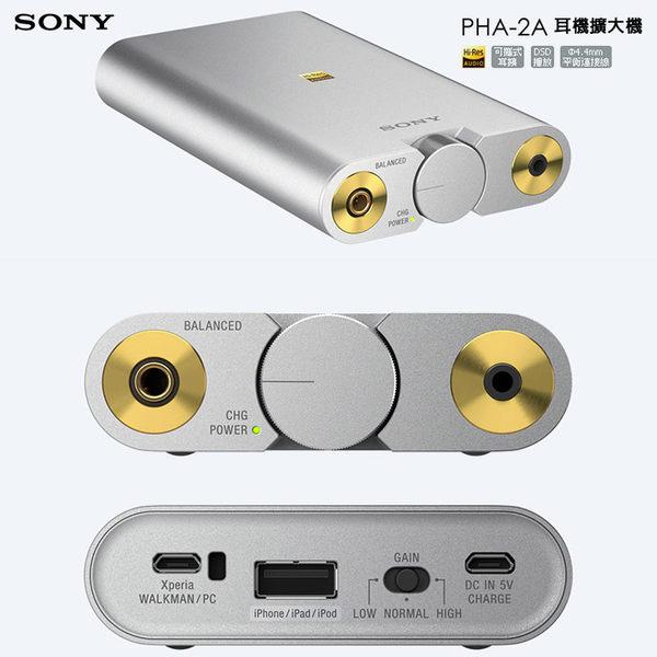 SONY PHA-2A Hi-Res  (贈硬殼收納盒) 可攜式耳機擴大機 公司貨上網登錄兩年保固