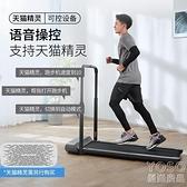 跑步機 跑步機折疊家用小型多功能靜音室內健身非平板走步機小米有品同款 618大促銷YJT