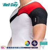 晶晏熱敷墊 WD-GH324 護肩 石墨烯溫控熱敷 WELL-DAY遠紅外線材質
