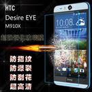 88柑仔店~~HTC Desrie EYE 鋼化玻璃膜 M910X 鋼化膜 防刮保護膜 防爆贴膜