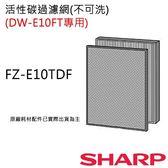 【夏普SHARP】活性碳過濾網(DW-E10FT-W專用)FZ-E10TDF