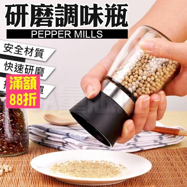 胡椒研磨罐 調味料手動研磨器 玻璃研磨瓶 研磨調味罐 胡椒罐 調味瓶(V50-1147)