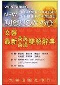 文馨最新英英英漢雙解辭典(25K聖)